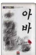 아바 - 정진호 자전적 구도 소설(전2권 완결) 7쇄 발행