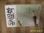 동서문학사 / 동서문학 2002 겨울 통권 247호 -부록없음.상세란참조
