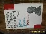 범우사 / 젊은 예술가의 초상 피네간의 경야 (抄) 제임스 조이스의 시 / 제임스 조이스. 김종건 역 -아래참조