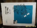 좋은친구들 / PACK 02 PEET 회차별 기출 문제집 일반생물학 PEET BIOLOGY / 박선우 지음 -사진의 책만 있음. 꼭설명란참조