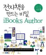 전자책을 만드는 비밀, iBooks Author (컴퓨터/2)