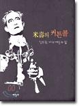 미수의 커튼콜 - 김동원, 나의 예술과 삶↓/태학사[1-740005]