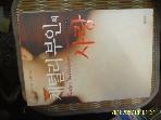 범우사 / 채털리 부인의 사랑 / D. H. 로렌스. 오영진 옮김 -06년.초판