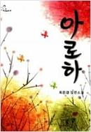 아로하 *로맨스소설* 코믹갤러리^^