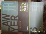 헤르메스 / 로이어스 형사법 기록형 2 (2011-2013까지 법전협모의고사) / 김정철 저 -상세람참조
