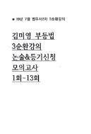 19년 7월 법무사2차 김미영 부등법 3순환강의 논술&등기신청 모의고사 1회~13회