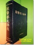 수의학 대사전 본책(부록없음/실사진참조)