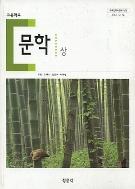 고등학교 문학 상 교과서 7차 새책(청문각출판사)