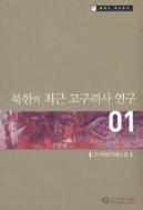 북한의 최근 고구려사 연구 (북한의 역사연구 1) (2004 초판)