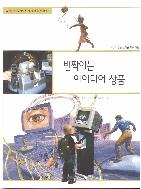 반짝이는 아이디어 상품 (교과서와 함께하는 세계 문화 여행, 58 - 배우고 읽는 즐거운 지구 여행) [ISBN : 9788958122302]