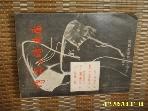 부산시 교육위원회 / 시론과 시조론 (시조짓기 운동을 위한 자료서) -74년.초판