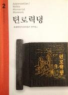 텬로력뎡 (배재학당역사박물관 2) (2010 초판) 천로역정