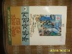 산하 / 푸른 자전거 (하) / 레진 드포르쥬. 이재형 역 -86년.초판. 상세란참조