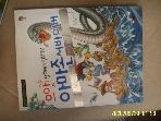 글송이 / 으앗 잡혀먹기 일보직전 아마존 서바이버 / 글 빨강 도마뱀. 그림 윤현우 -04년.초판.꼭상세란참조