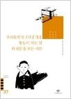 20세기 한국 소설 조성기 이문열 최시한 - 조성기 '통도사 가는 길' 이문열 '우리들의 일그러진 영웅' 최시한 '반성문을 쓰는 시간' 등을 수록 초판4쇄