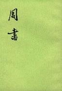 周書 (全三冊) (대륙판 중문번체, 1997 7쇄) 주서 (전3책)