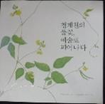 청계천의 풀꽃, 예술로 피어나다 (식물세밀화 특별전)