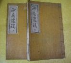 사남유고(沙南遺稿)(상,하,5권2책)/1938년발행 /실사진첨부//층2-2