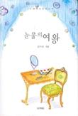 눈물의여왕(김지오) 단