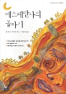 에스페란사의 골짜기 (영미소설/상품설명참조/2)