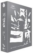 기생충 각본집 & 스토리보드북 초판 한정 박스 세트 - 전2권/봉준호/플레인/개인소장도서 최상급으로 낱장,파본없이 새책처럼 깨끗합니다