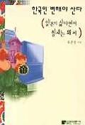 한국인 변해야 산다 - 일본이 싫다면서 일제는 왜 써『유준상 에세이』 4쇄
