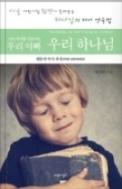 나의 자녀를 기르시는 우리 아빠 우리 하나님 - 어린이집원장이 들려주는 하나님의 자녀양육법 1판 1쇄