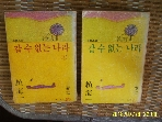 삼조사 -2책/ 갈 수 없는 나라 상.하 / 조해일 소설 -79년.초판. 낡음
