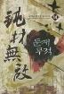 둔재무적. 1-14 (완결) : 송재일 신무협 장편소설 - 클릭북