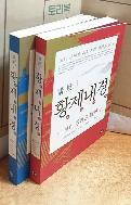 강설 1.2 황제내경 = 전2권