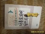 서연 / 나 홀로 되어 남으리 / 김윤희 소설 -89년,초판.상세란참조
