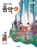 초등학교 음악 6 교과서 (비상교육-조순이)