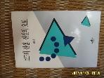 나남출판 / 보도의 진실 진실의 오보 / 김창룡 저 -94년.초판