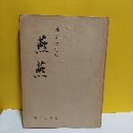 정광수 시집 연연(燕燕)(양장본) (1974)(초판)
