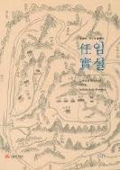 임실 (전북의 역사문물전 10) (2011 초판)