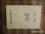 시대불교신문사. 효자암 / 반야의 빛이되어 / 월봉 성화 편저 -97년.초판.꼭상세란참조