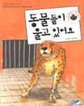 동물들이 울고 있어요 - 동물원에서 온 편지 (아동)