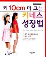키 10cm 더 크는 키네스 성장법 (건강/2)