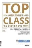티오피 클래스 T.O.P CLASS 고2 수학 영역 (2021년) ★선생님용★ #