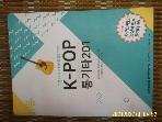 SRM 에스알엠 편집부 / 가장 뜨거운 K-POP을 담은 악보집 K POP 통기타 201 -꼭 상세란참조. 토지서점 헌책전문