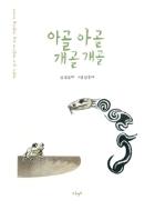 아골아골 개골개골 (국내소설/양장/상품설명참조/2)