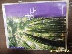 넥서스 / 멋있는 여행 맛있는 남도 / 유연태 글. 사진 -04년.초판