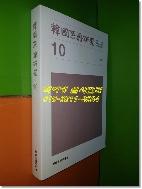 한국계보연구 제10호