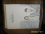 늘푸른소나무 / 테디보이 1 / 은반지 첫소설 -아래참조