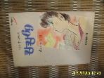 태일출판사 / 캉캉69 1 69카페의 여인들 / 임웅순 소설 -92년.초판.설명란참조