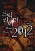 드림 라이더 2012. 1-15 (완결) : 우명 현대 판타지 소설 - 클릭북
