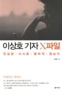 이상호 기자 x 파일 / 동아시아 / 2012.07