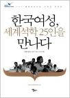 한국여성 세계석학 25인을 만나다 - 1st세계여성포럼 스페셜 리포트