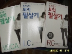 NEWRUN 뉴런 -3권/ 유수연의 토익 필살기 RC. LC. VOCA / 유수연 지음 -아래참조