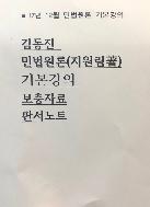 17년 12월 김동진 민법원론 기본강의 보충자료 판서노트
